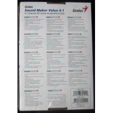 Звуковая карта Genius Sound Maker Value 4.1 в Прокопьевске, звуковая плата Genius Sound Maker Value 4.1 (Прокопьевск)