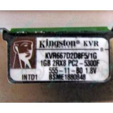 Серверная память 1024Mb (1Gb) DDR2 ECC FB Kingston PC2-5300F (Прокопьевск)