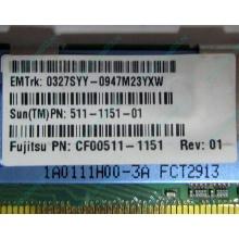 Серверная память SUN (FRU PN 511-1151-01) 2Gb DDR2 ECC FB в Прокопьевске, память для сервера SUN FRU P/N 511-1151 (Fujitsu CF00511-1151) - Прокопьевск