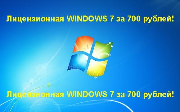 Недорогая лицензионная Windows 7 в Прокопьевске, купить дёшево лицензионную Windows 7. Акция: распродажа Windows! (Прокопьевск)